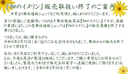 菊芋100%の顆粒 「畑のイヌリン」 通販